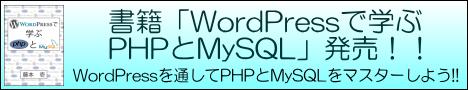 wpphpmysql_banner_468_90